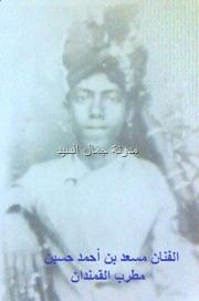 الفنان مسعد بن احمد