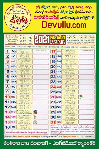Engagement Telugu Calendar | ఎంగేజ్మెంట్ తెలుగు క్యాలెండర్ | Best Telugu Marriage Dates in 2021 Best Telugu Marriage Dates in 2021 | Shubha Muhurtham Dates For 2021 As Per Telugu Calendar Shubha Muhurtham Dates For 2021 As Per Telugu Calendar | term: telugu calendar pdf telugu calendar pdf | Telugu Engagement Calendar Telugu Engagement Calendar | venkatrama calendar 2021 venkatrama calendar 2021