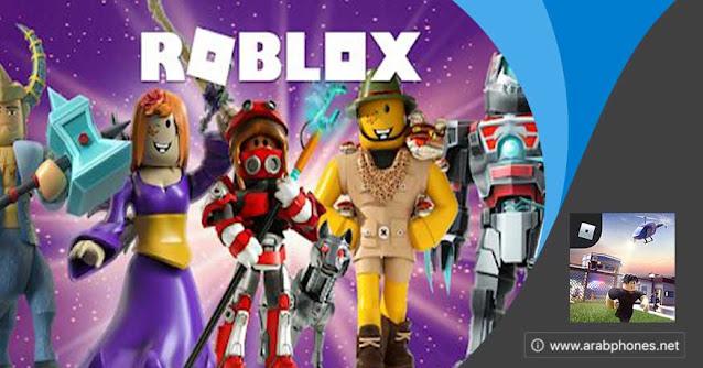 تحميل لعبة Roblox مهكرة مجانا للاندرويد آخر اصدار