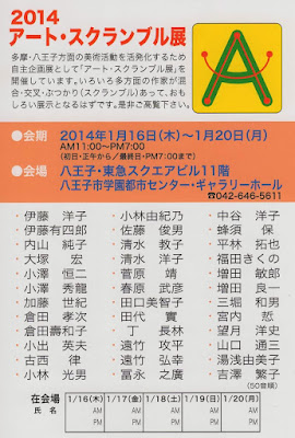[アート・スクランブル 2014] 伊藤洋子 参加のグループ展。