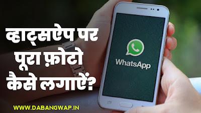 WhatsApp Par Full DP Kaise Lagaye ( Without Crop)
