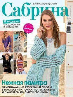 Читать онлайн журнал<br>Сабрина (№7 июль 2016)<br>или скачать журнал бесплатно