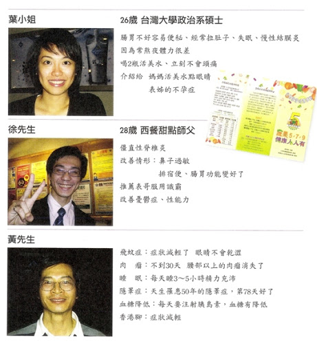 taiwan p1 s Testimonial Naturally Plus