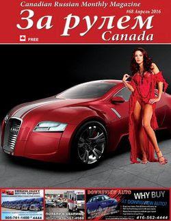 Читать онлайн журнал<br>За рулем (№68 апрель 2016 Канада) <br>или скачать журнал бесплатно