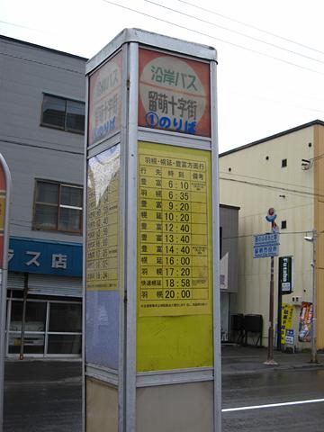 沿岸バス 留萌十字街バス停