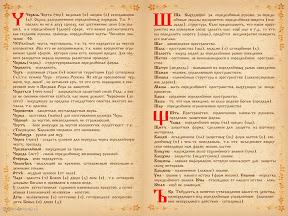 Толкование 19-20