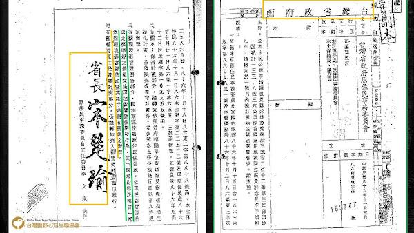 0619_3省政府原民會認應環評.jpg