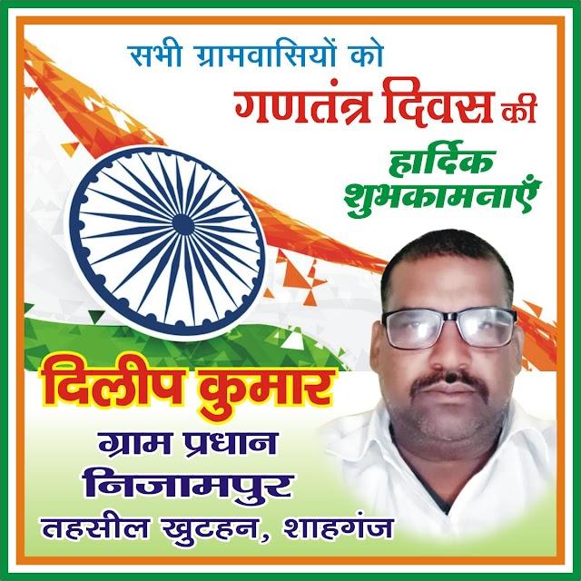 देशवासियों को गणतंत्र दिवस की हार्दिक शुभकामनाएं : दिलीप कुमार