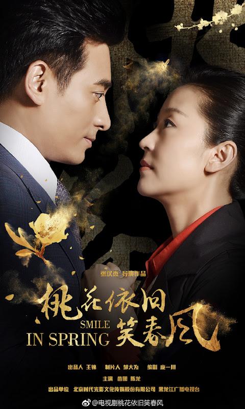 Smile in Spring China Drama