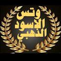 الوتس الأسود الذهبي 2021 icon