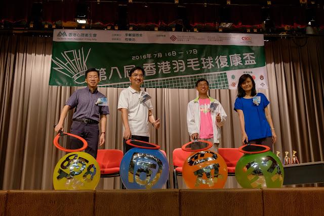第八屆香港羽毛球復康盃2016初賽及決賽花絮