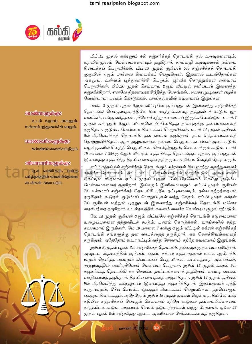 Deepam 2016-2017 New Year and Rahu Kethu Transit Thulam