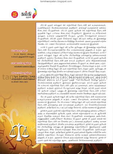 Complete and Full New Year Rasi Palan and Rahu Kethu Peyarchi Palangal - Thulam