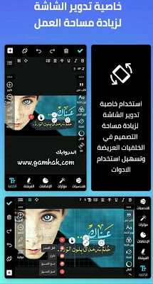 تحميل برنامج المصمم العربي - كتابة ع الصور للاندرويد