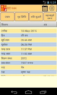 Astrosoft Hindi Panchang screenshot