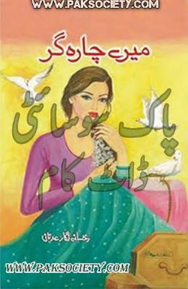 Mere Chara Gar is a very well written complex script novel which depicts normal emotions and behaviour of human like love hate greed power and fear, writen by Rukhsana Nigar Adnan , Rukhsana Nigar Adnan is a very famous and popular specialy among female readers