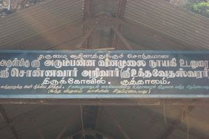 Thiru Thuruthi (Kuttalam) Temple Name Board