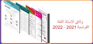 وثائق الأستاذ بالفرنسية  2022 قابلة للتعديل