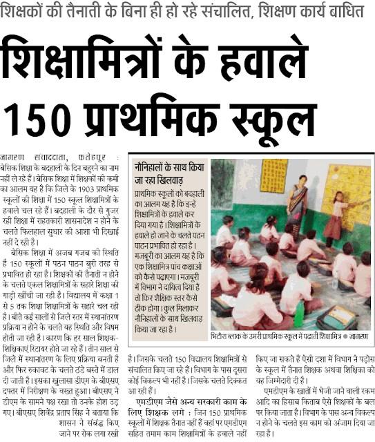 शिक्षामित्रों के हवाले जिले के 150 प्राथमिक विद्यालय, शिक्षकों की तैनाती के बिना ही हो रहे संचालित, शिक्षण कार्य बाधित