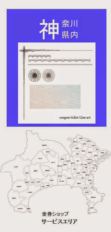 神奈川県内の金券ショップ情報・記事概要の画像