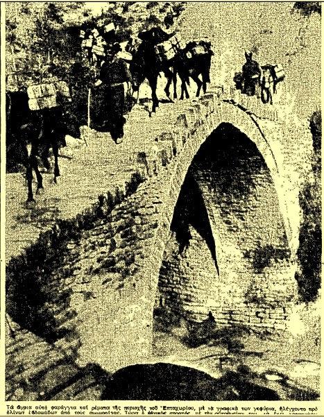 γεφύρι Κυρατζή 1.jpg