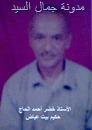 خضر أحمد الحاج