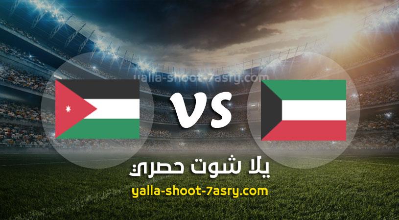 مباراة الكويت والأردن