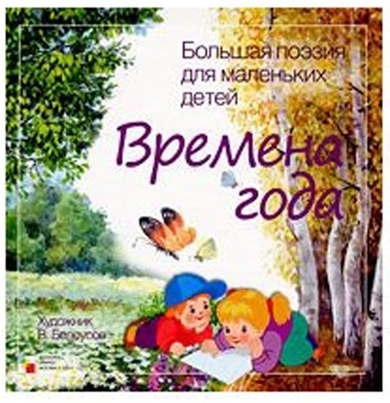 Скачать книгу времена года стихи русских поэтов