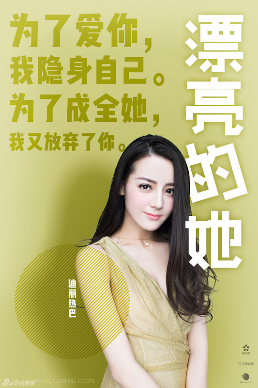 Pretty Li Hui Zhen / She Was Pretty China Drama