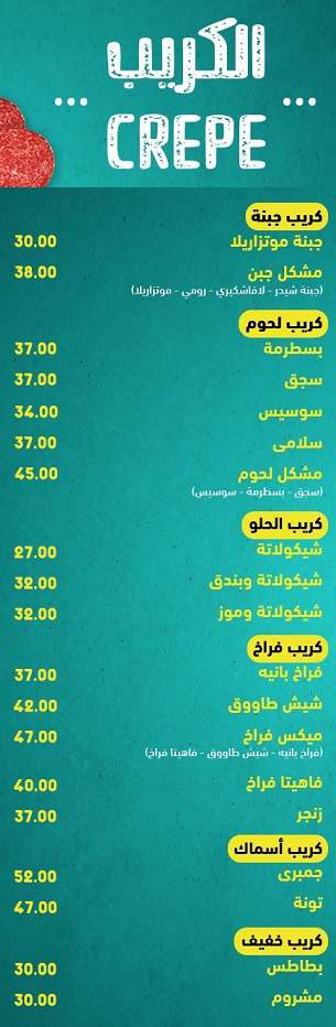 اسعار مطعم البركة