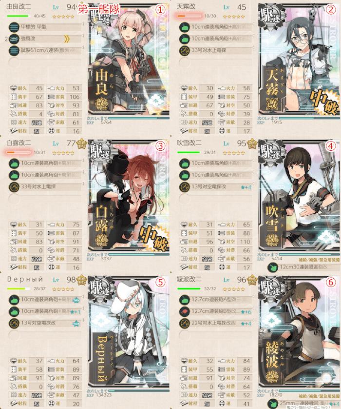 艦これ_2期_4-1_001.png