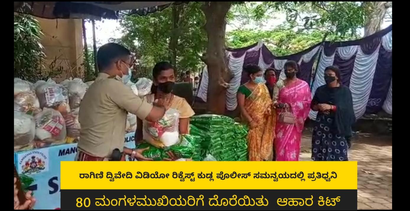 ರಾಗಿಣಿ ದ್ವಿವೇದಿ ವಿಡಿಯೋ ರಿಕ್ವೆಸ್ಟ್  ಕುಡ್ಲ ಪೊಲೀಸ್ ಸಮನ್ವಯದಲ್ಲಿ ಪ್ರತಿಧ್ವನಿ:  80 ಮಂಗಳಮುಖಿಯರಿಗೆ ದೊರೆಯಿತು  ಆಹಾರ ಕಿಟ್ (Video)