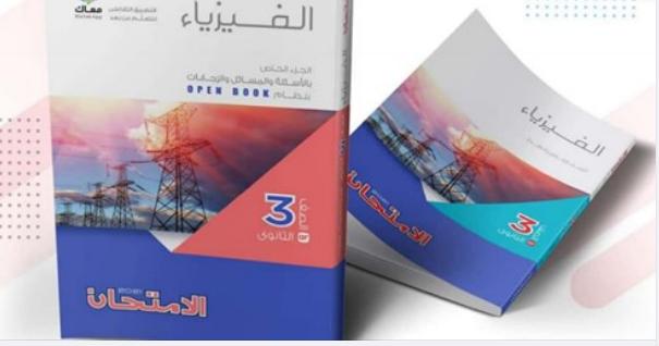 تحميل كتاب الوسام للقدرات pdf