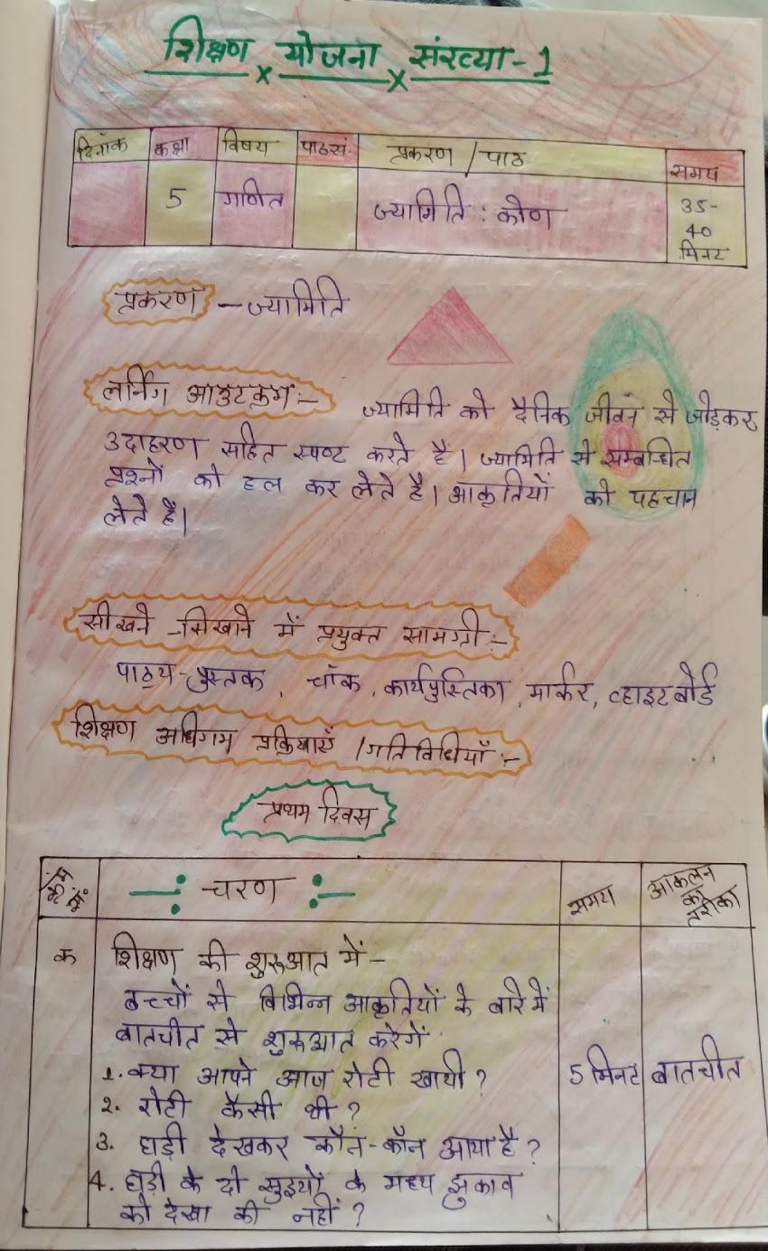 शिक्षण योजना (Teaching Plan) मैथ क्लास 5