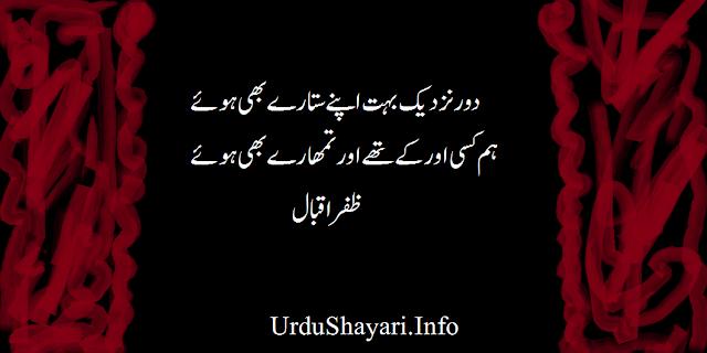 Door Nazdeek Apnay 2 line shayari by Zafar Iqbal