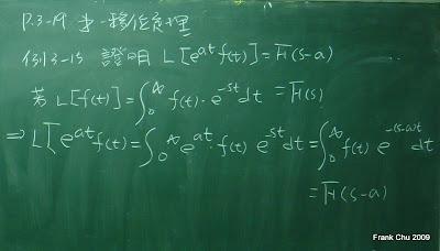 第一移位定理