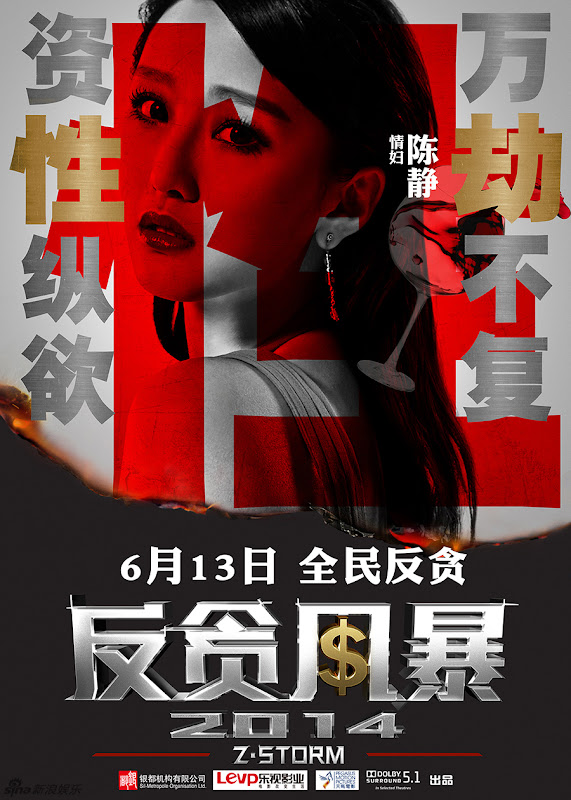Z Storm Hong Kong Movie