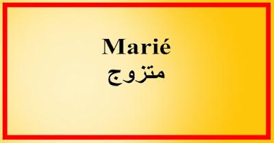 Marié  متزوج
