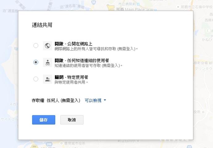 32 自助旅遊規劃不求人 用 Google Map 製作專屬於自己的旅行地圖 沖繩自由行