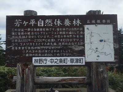 日本国道最高地点へ