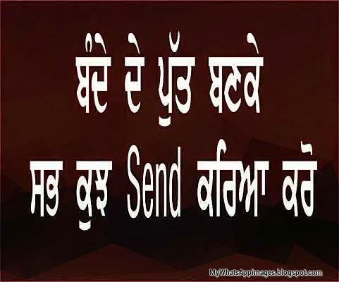 Punjabi Desi Comment images whatsapp