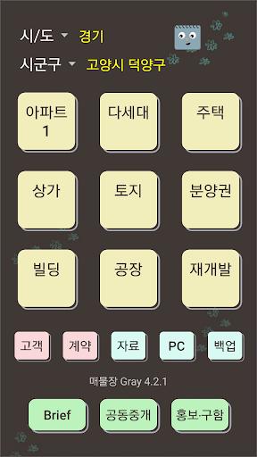 매물장 Gray screenshot