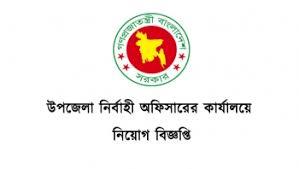 উপজেলা পরিষদ-উপজেলা নির্বাহী অফিসারের কার্যালয়ে নিয়োগ বিজ্ঞপ্তি ২০২১ - Upazila Parishad-Upazila Nirbahi Officer's Office Job Circular 2021