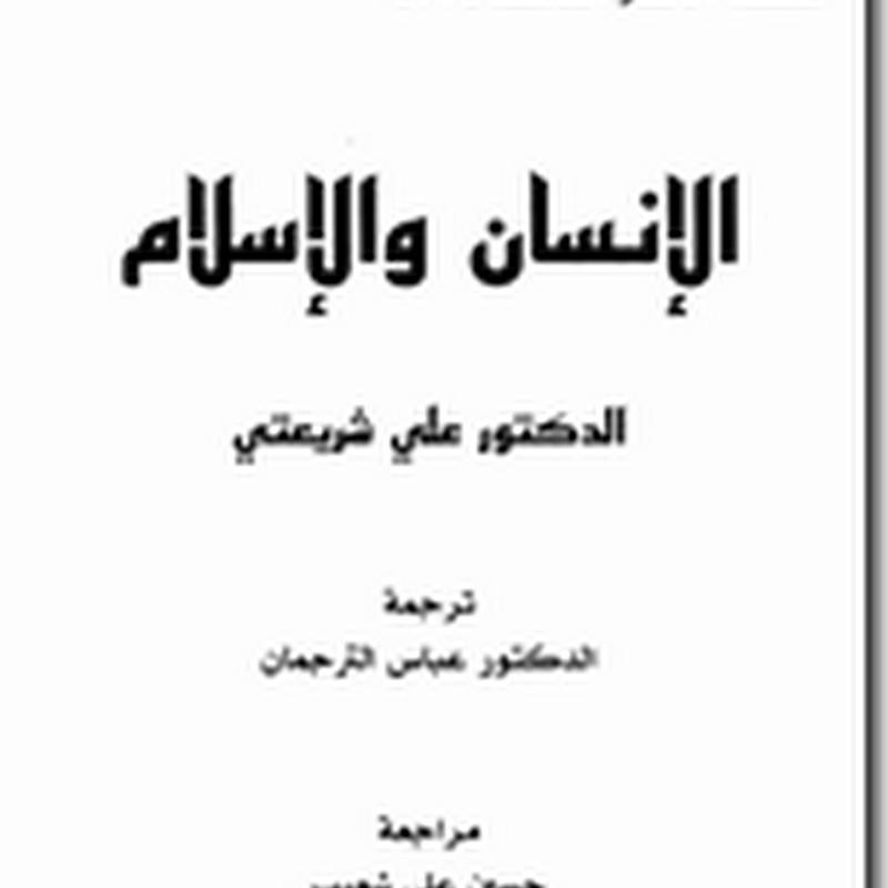الإنسان والإسلام لـ علي شريعتى