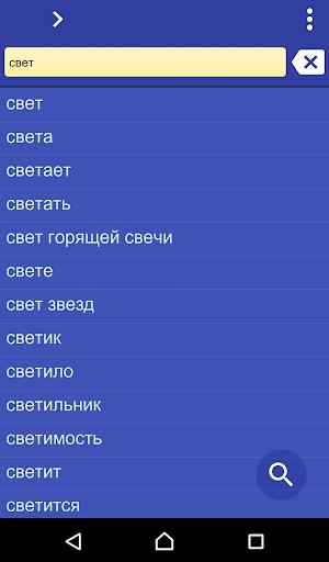 Russian Yiddish dictionary 3.95 screenshots 1