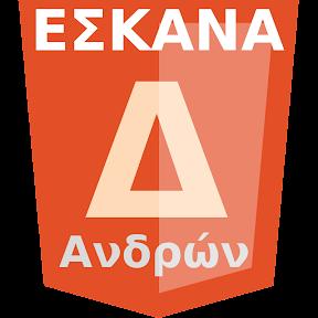 ΕΣΚΑΝΑ - ΠΡΟΚΗΡΥΞΗ Δ' ΑΝΔΡΩΝ 2012-13