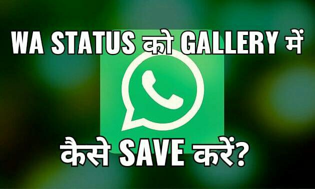WhatsApp Status ko Gallery me kaise Save kare