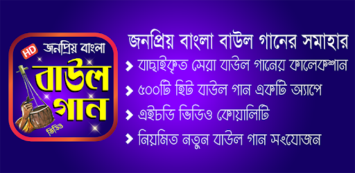 Bangla Folk Songs, Bangla Best Baul songs combine all the videos by creating the app