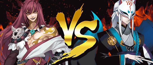 夜叉vs妖狐バナー