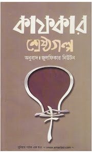 Kafkar Srestha Galpa Translated by Zulfikar Newton